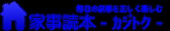 家事読本 - カジトク